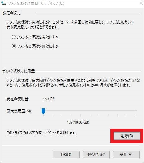Windows Updateができない場合の対処法-19