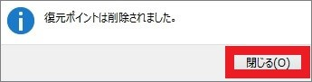 Windows Updateができない場合の対処法-21