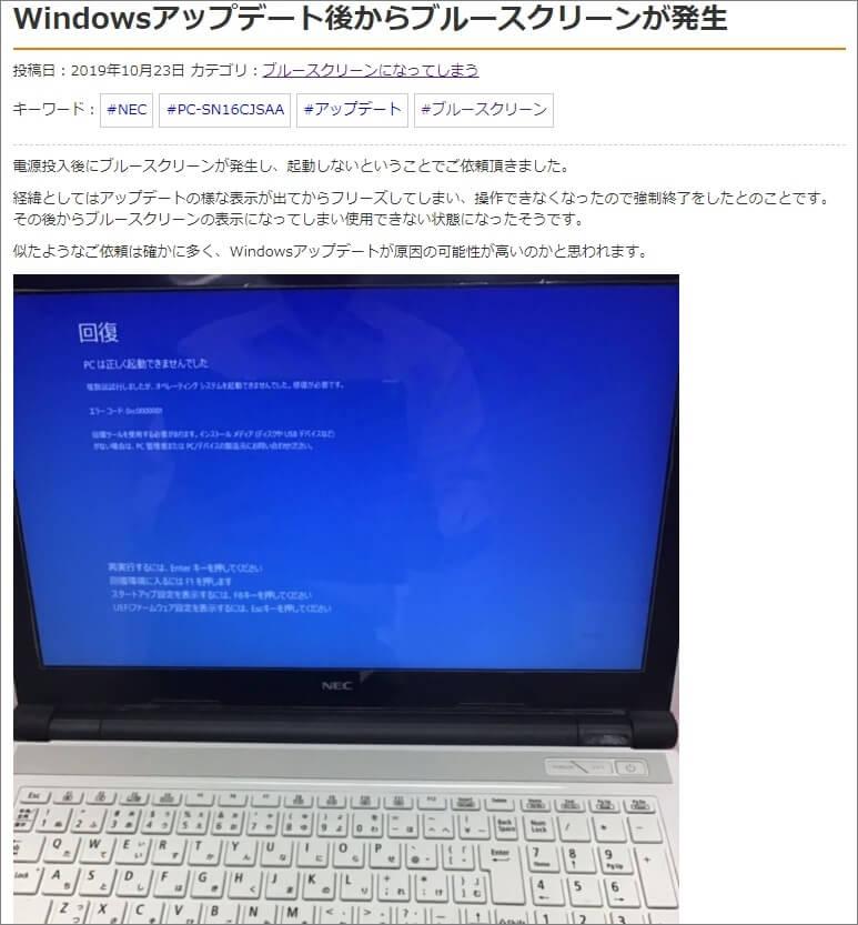 パソコン修理業者が発信しているブルースクリーンのお役立ち情報-6