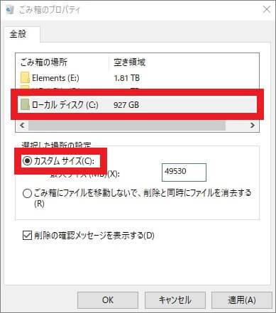 Windows Updateができない場合の対処法-6