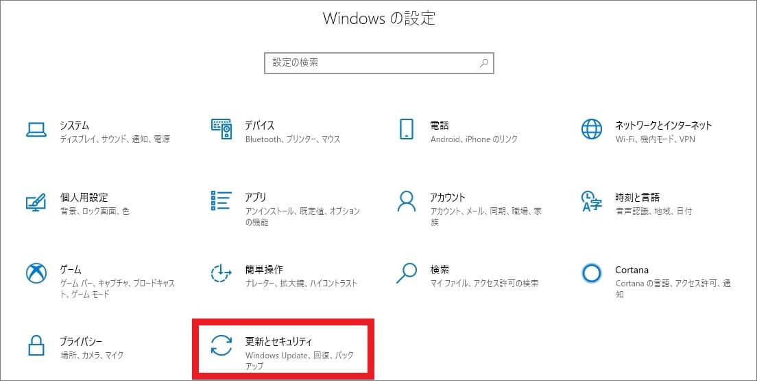 Windows Updateを実行する-方法1