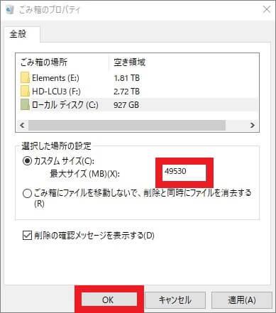 Windows Updateができない場合の対処法-7