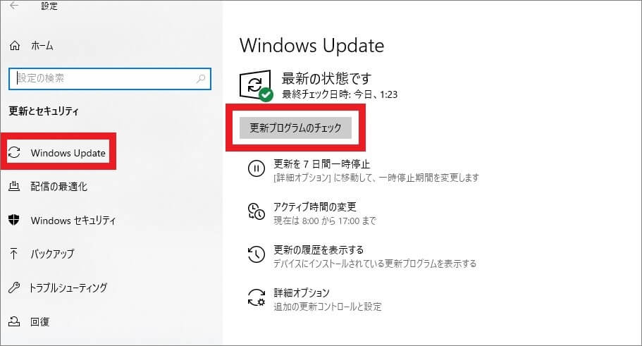 Windows Updateを実行する-方法2