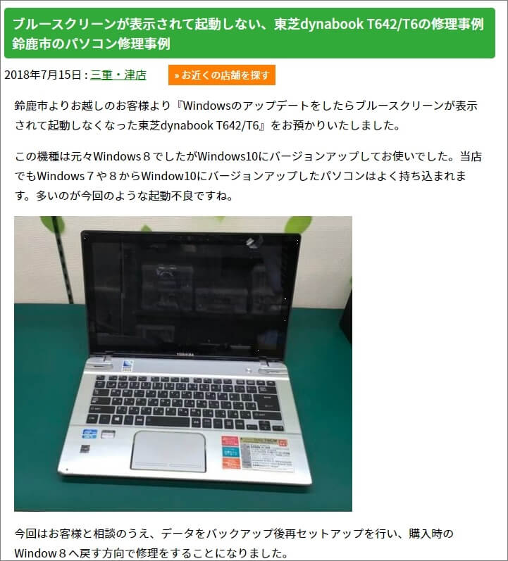 パソコン修理業者が発信しているブルースクリーンのお役立ち情報-10