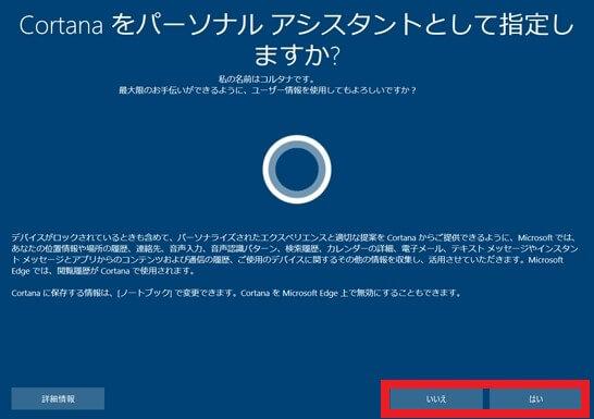 Windows10の初期設定(セットアップ)方法-10