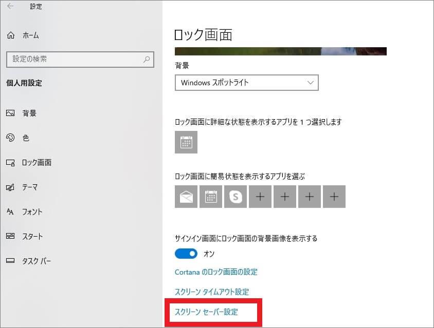 スクリーンセーバーの機能を利用して設定する-説明4