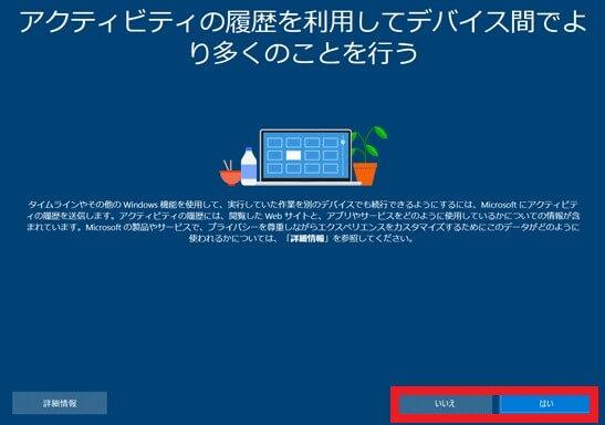 Windows10の初期設定(セットアップ)方法-11