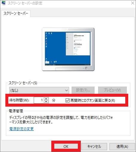スクリーンセーバーの機能を利用して設定する-説明5