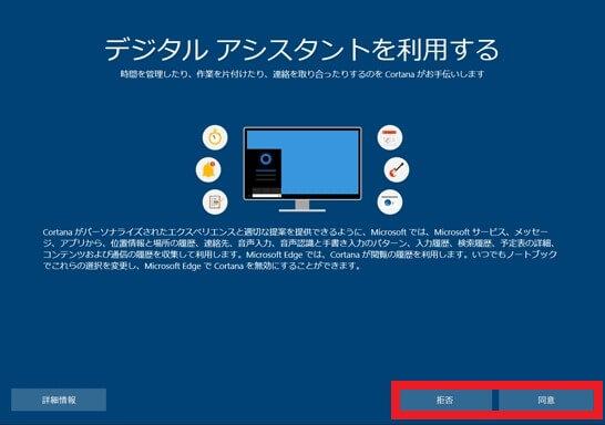 Windows10の初期設定(セットアップ)方法-12