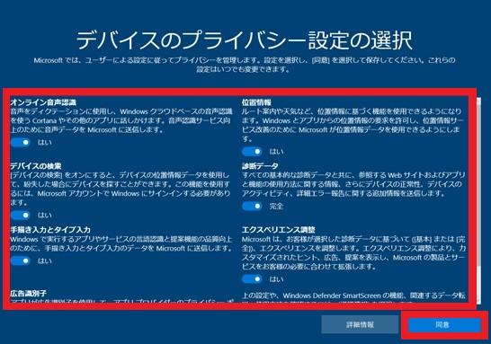 Windows10の初期設定(セットアップ)方法-13
