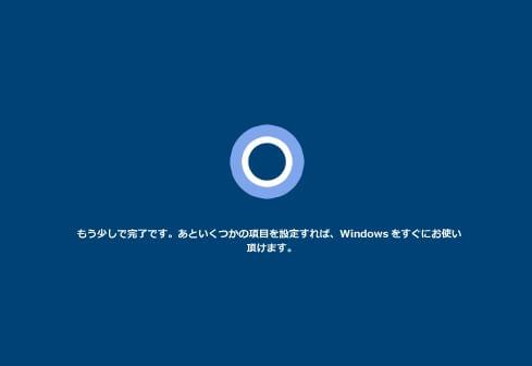 Windows10の初期設定(セットアップ)方法-14
