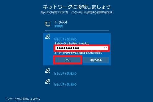 Windows10の初期設定(セットアップ)方法-20