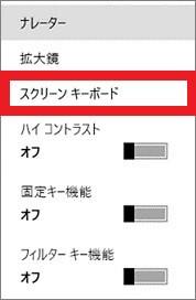 スクリーンキーボードを利用する-2