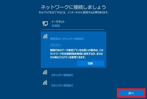 Windows10の初期設定(セットアップ)方法-21