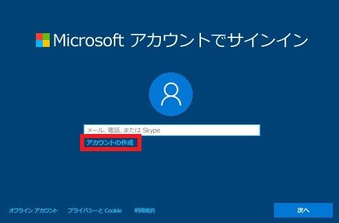 Windows10の初期設定(セットアップ)方法-24