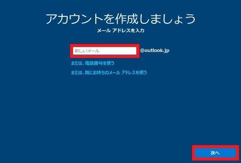 Windows10の初期設定(セットアップ)方法-26