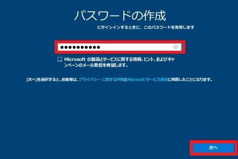 Windows10の初期設定(セットアップ)方法-27