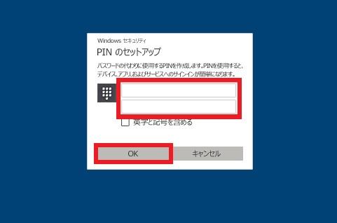 Windows10の初期設定(セットアップ)方法-31