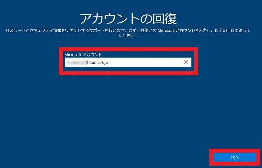 パスワードをリセットする-Microsoftアカウントの場合-3