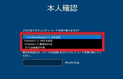 パスワードをリセットする-Microsoftアカウントの場合-4
