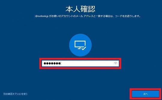 パスワードをリセットする-Microsoftアカウントの場合-6
