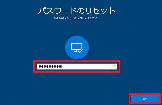 パスワードをリセットする-Microsoftアカウントの場合-7