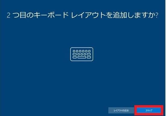 Windows10の初期設定(セットアップ)方法-4