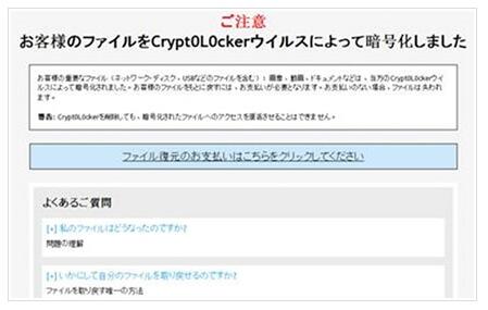 CryptoLocker(2013年)