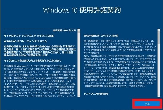 Windows10の初期設定(セットアップ)方法-7