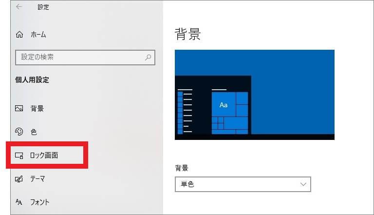 スクリーンセーバーの機能を利用して設定する-説明3