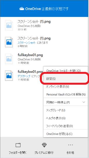 OneDriveに自動的にスクリーンショットを保存する方法-1