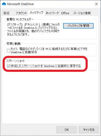 OneDriveに自動的にスクリーンショットを保存する方法-2