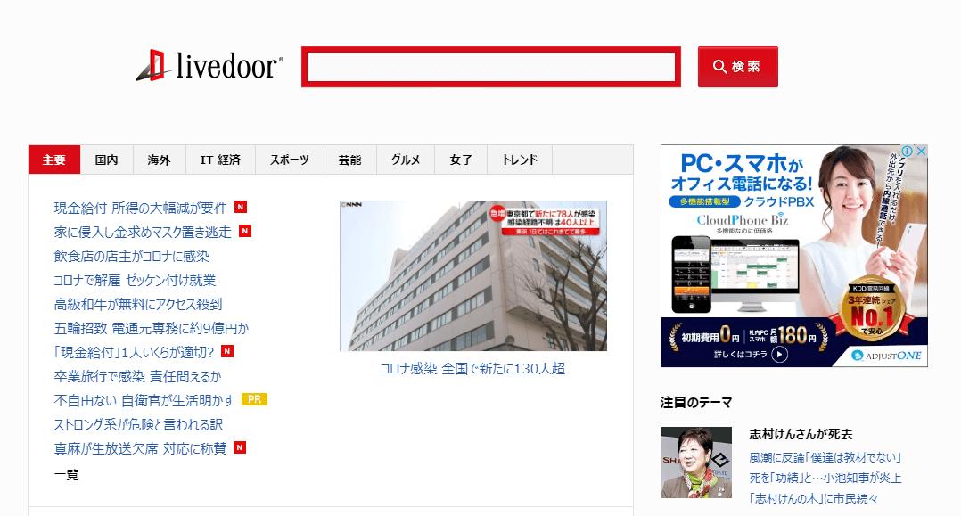 【livedoor (ライブドア)】ホリエモンが作った