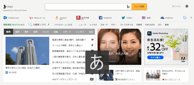 Windows買うと必ず飛ばされていたMSN JAPAN