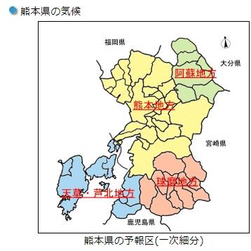 熊本地方気象台