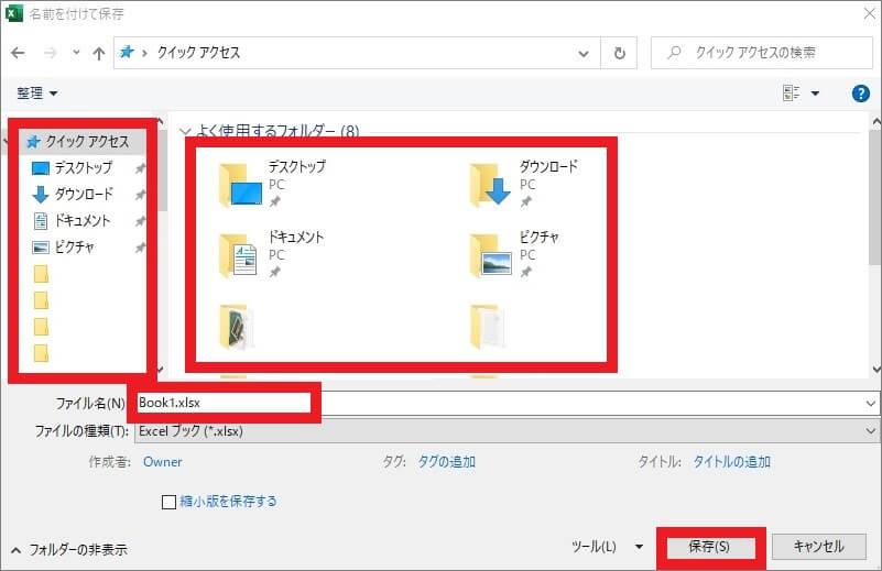 ファイルを新規作成・保存する-5
