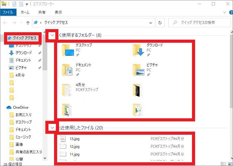 最近使用したファイルから検索する-1