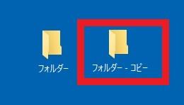 ファイルとフォルダをコピーする-4