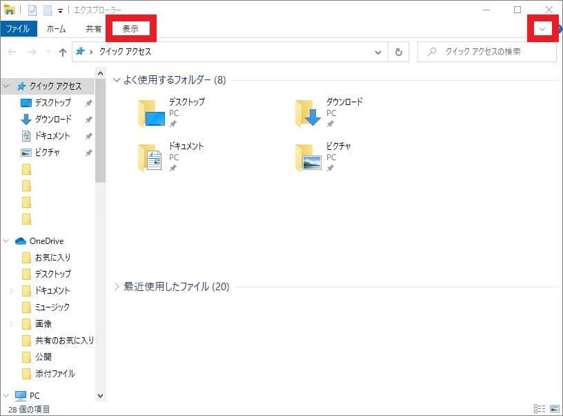 ファイルの拡張子を表示する-2