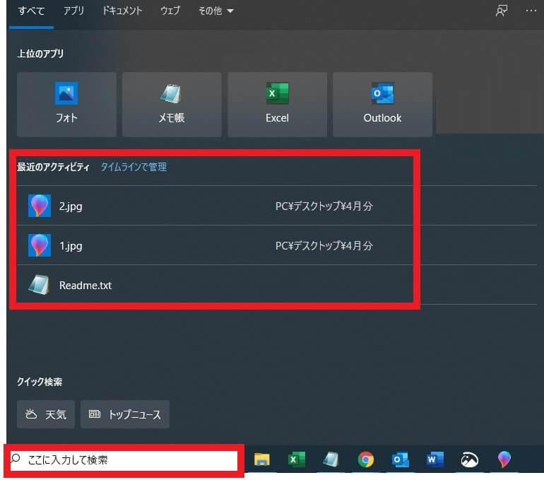 ファイルを検索する-3