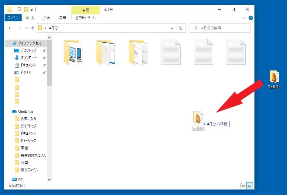 ファイルとフォルダを移動する-2