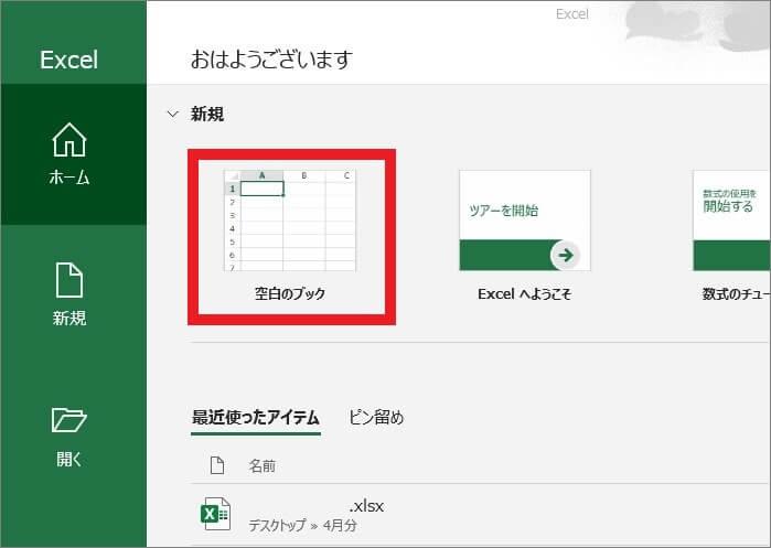 ファイルを新規作成・保存する-1
