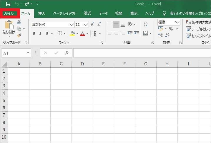 ファイルを新規作成・保存する-2