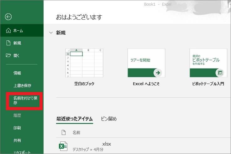 ファイルを新規作成・保存する-3