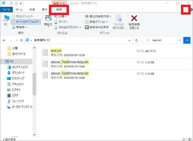 特定のフォルダからファイルを検索する-4