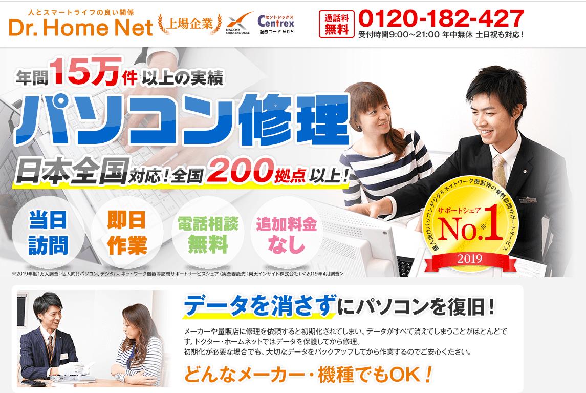 ドクター・ホームネット(迅速な集荷・修理対応)