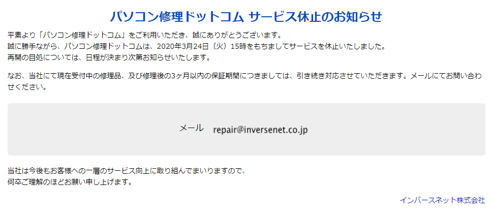 パソコン修理ドットコムがサービス休止