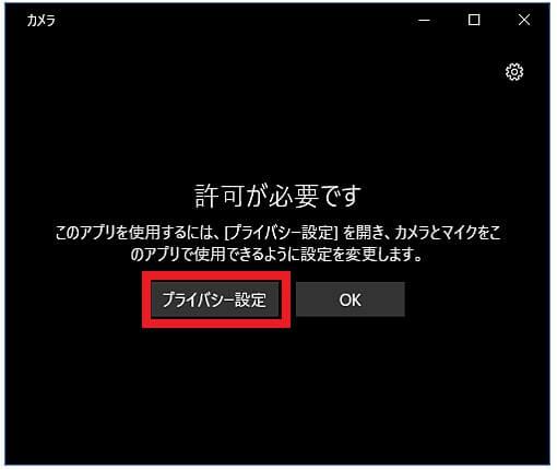 パソコンにカメラが搭載されているか確認する方法-13