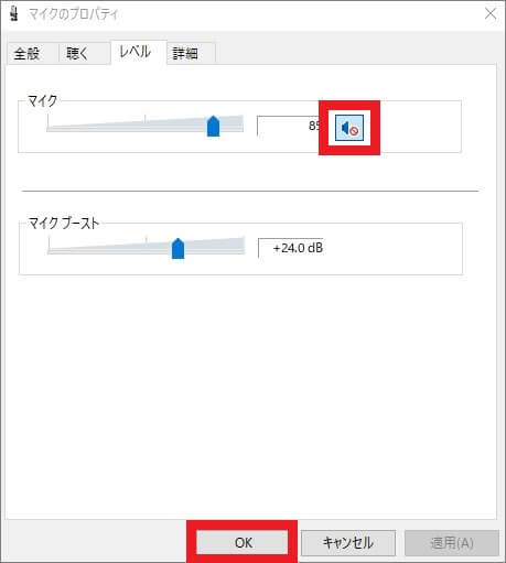 パソコンでマイクが使えない・認識しないときに確認するポイント-10