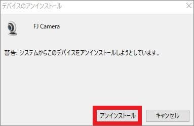 パソコンでカメラ起動しても映らない場合の対処法-19